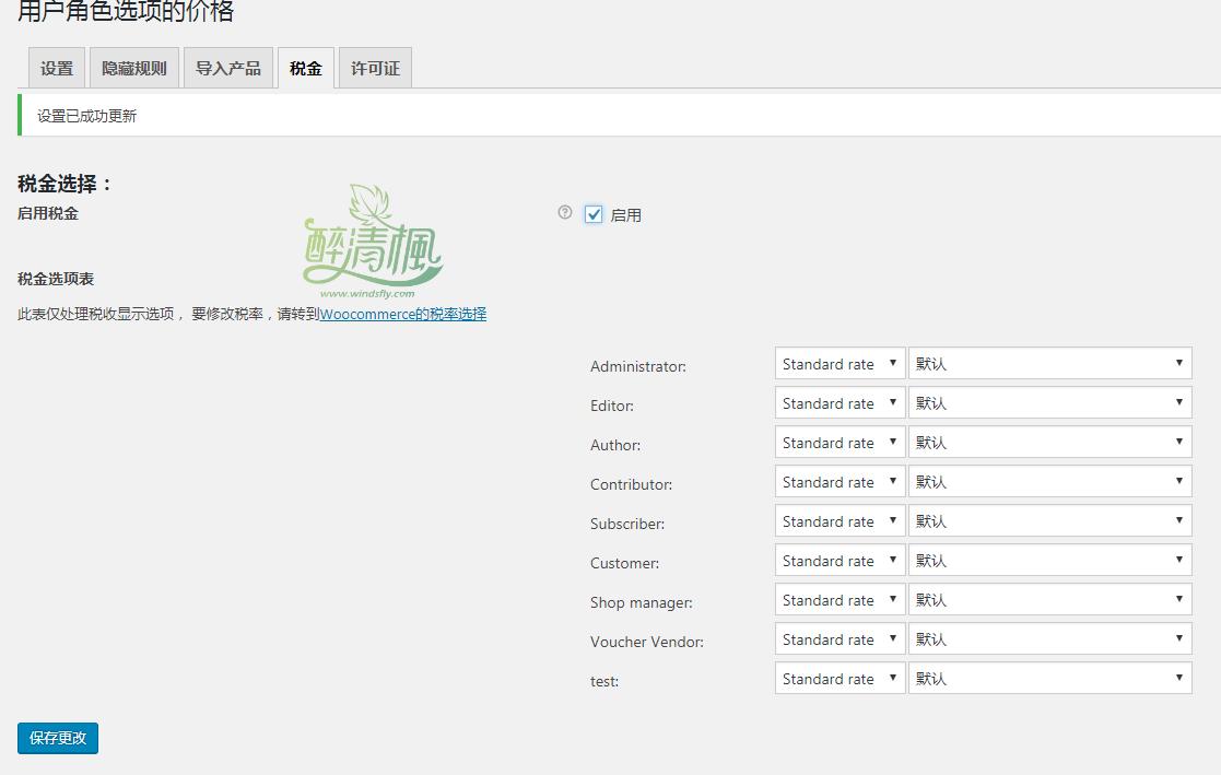 Woocommerce角色定价插件 - Prices By User Role(汉化)[更新至v5.0.1] WooCommerce插件 第5张