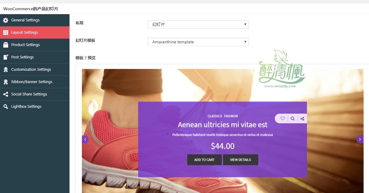 Woocommerce商品幻灯片插件 - Product Slider(汉化)[更新至v3.0.2] WooCommerce插件 第3张