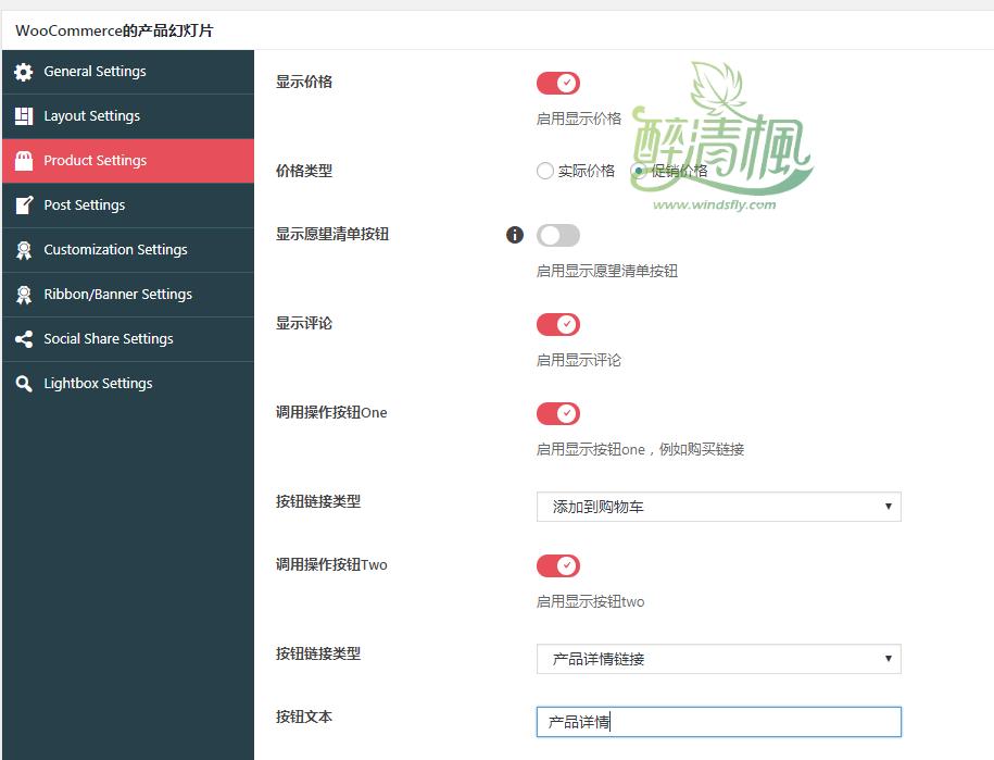 Woocommerce商品幻灯片插件 - Product Slider(汉化)[更新至v3.0.2] WooCommerce插件 第4张