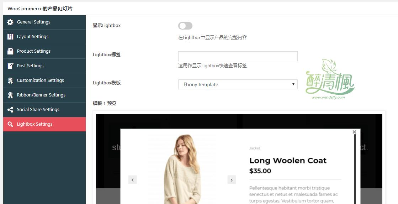 Woocommerce商品幻灯片插件 - Product Slider(汉化)[更新至v3.0.2] WooCommerce插件 第6张