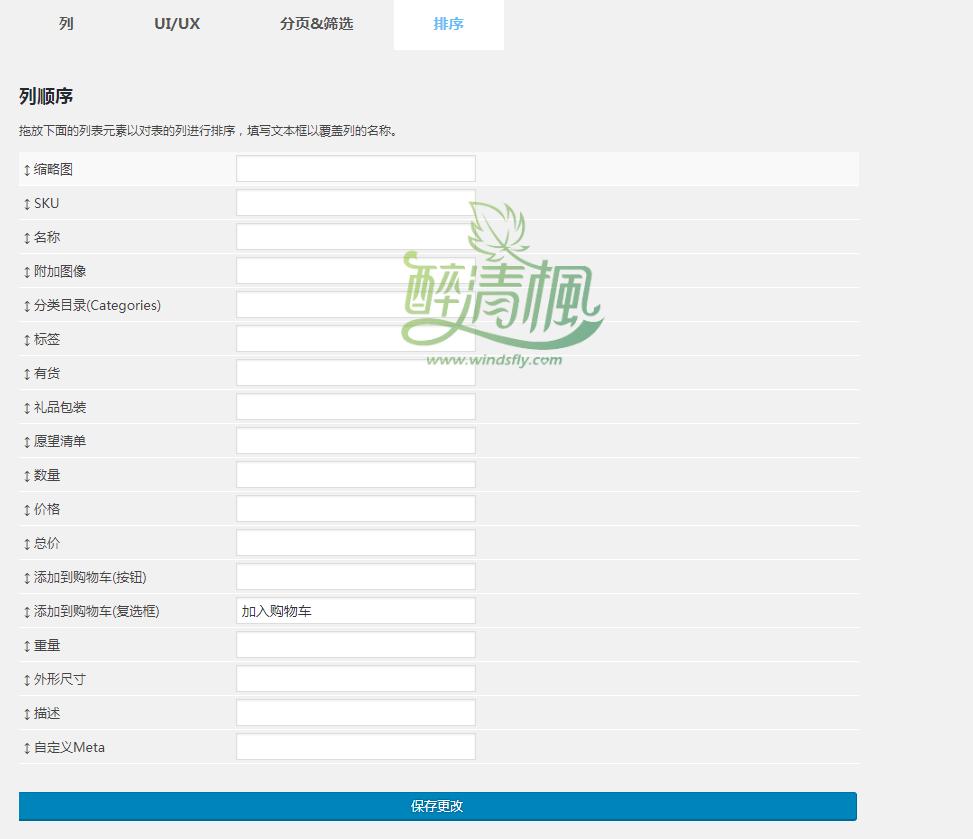 Woocommerce商品列表视图插件 - Products List Pro v1.1.18(汉化) WooCommerce插件 第4张