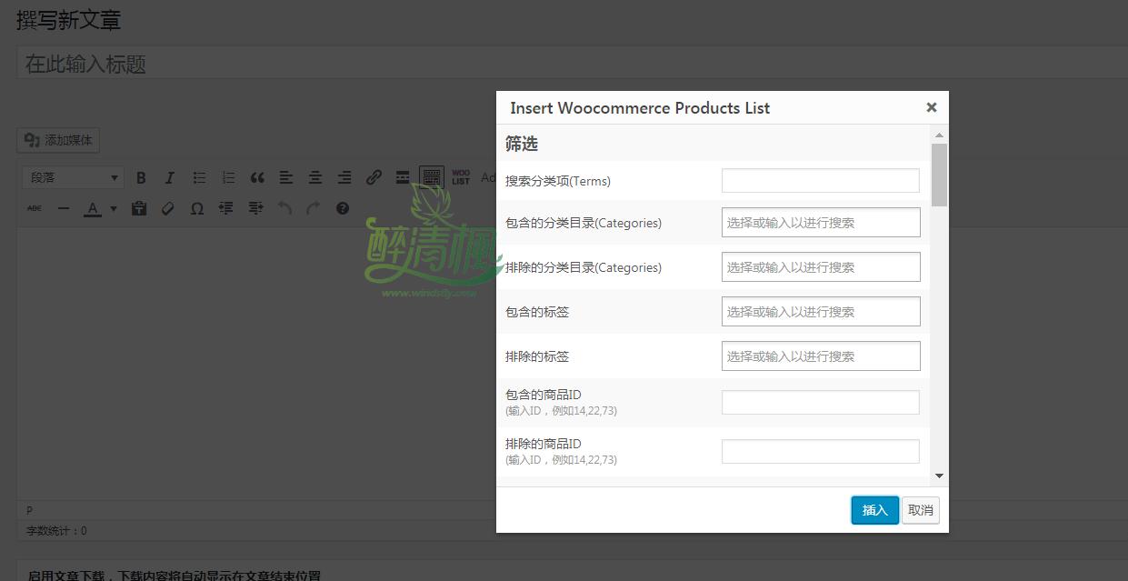 Woocommerce商品列表视图插件 - Products List Pro v1.1.18(汉化) WooCommerce插件 第5张
