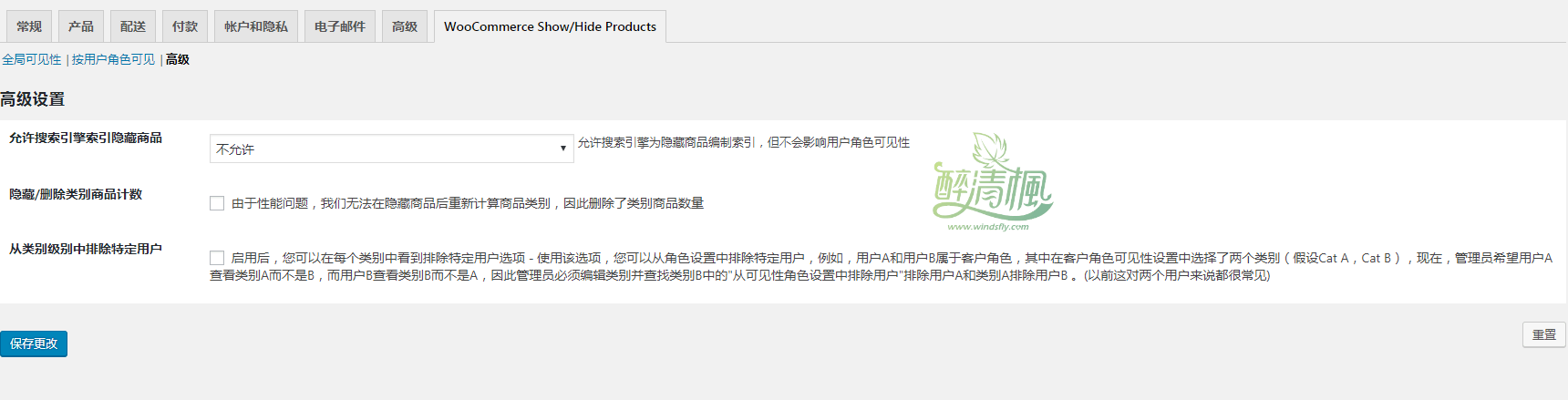 Woocommerce隐藏商品插件 - Show/Hide Products or Categories by User Roles(汉化)[更新至v6.1] WooCommerce插件 第4张