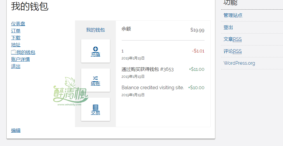 Woocommerce钱包插件 - Wallet v1.2.9(汉化) WooCommerce插件 第5张