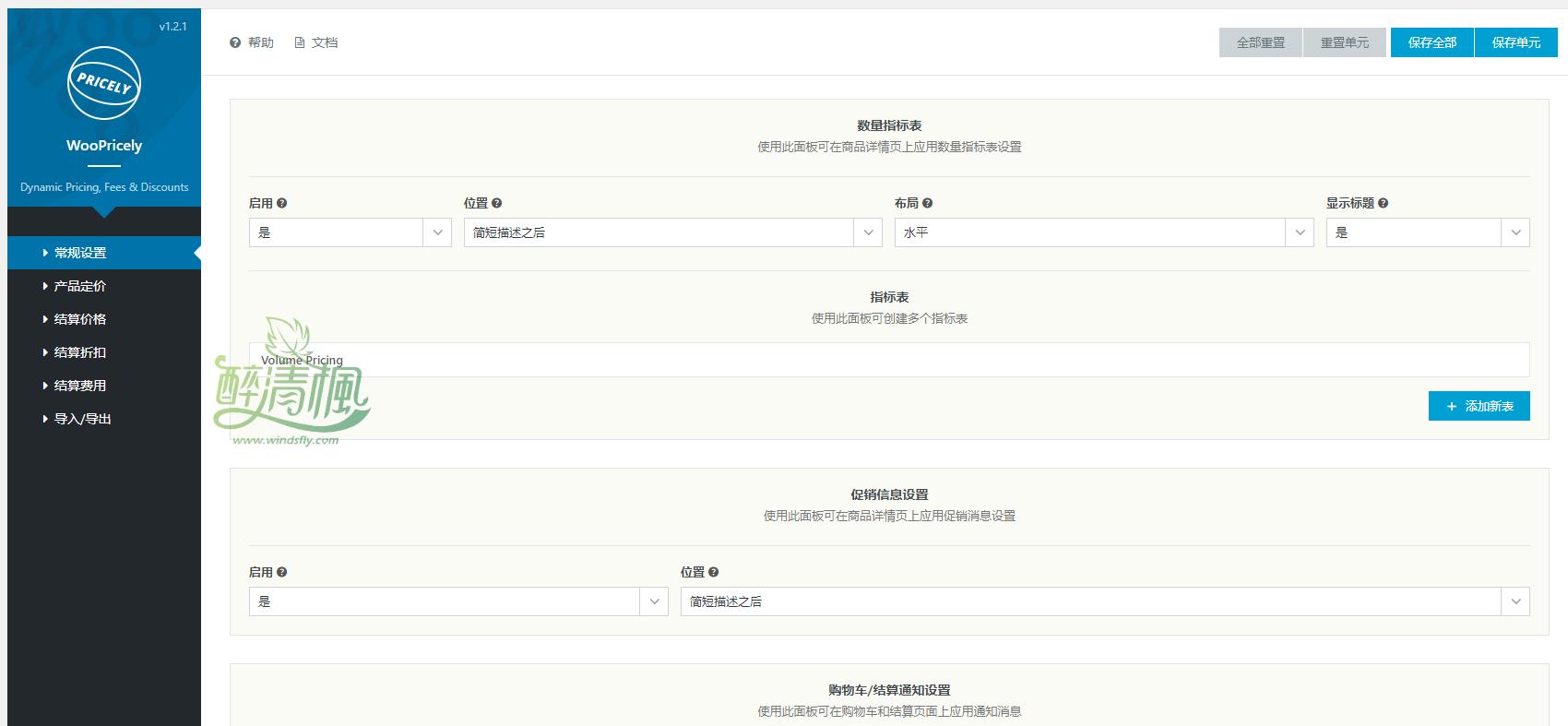 Woocommerce折扣插件 - WooPricely(汉化)[更新至v1.3.2] WooCommerce插件 第2张