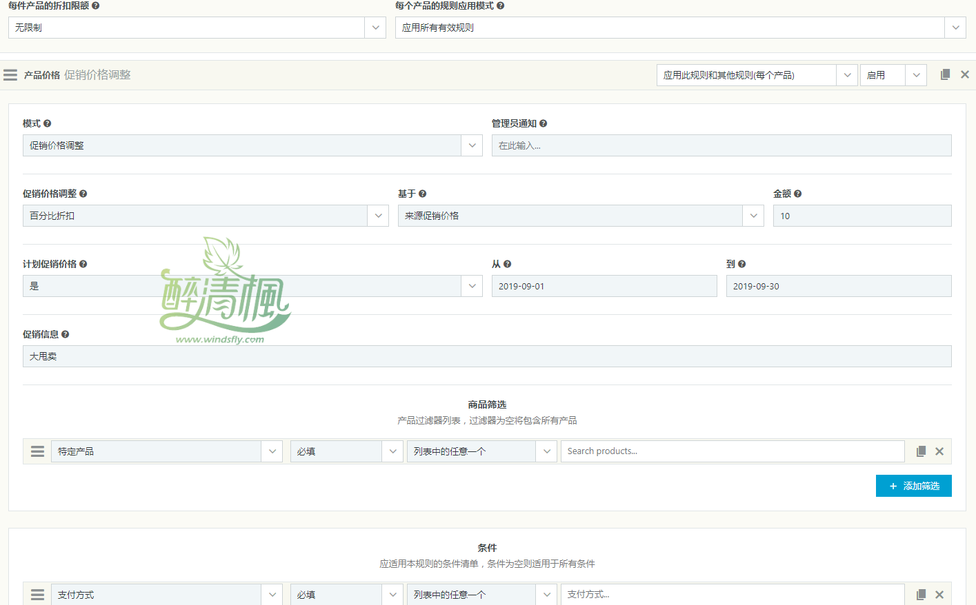 Woocommerce折扣插件 - WooPricely(汉化)[更新至v1.3.2] WooCommerce插件 第3张