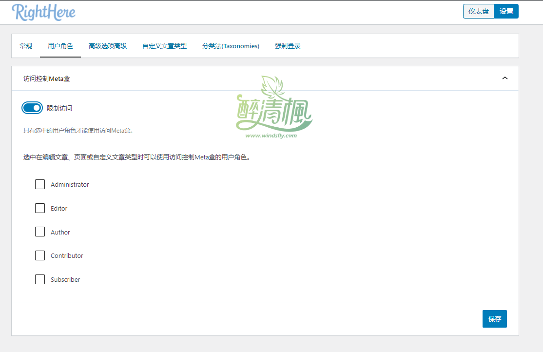 WordPress页面访问控制插件 - Pages by User Role v1.6.1.98877(汉化) WordPress插件 第3张