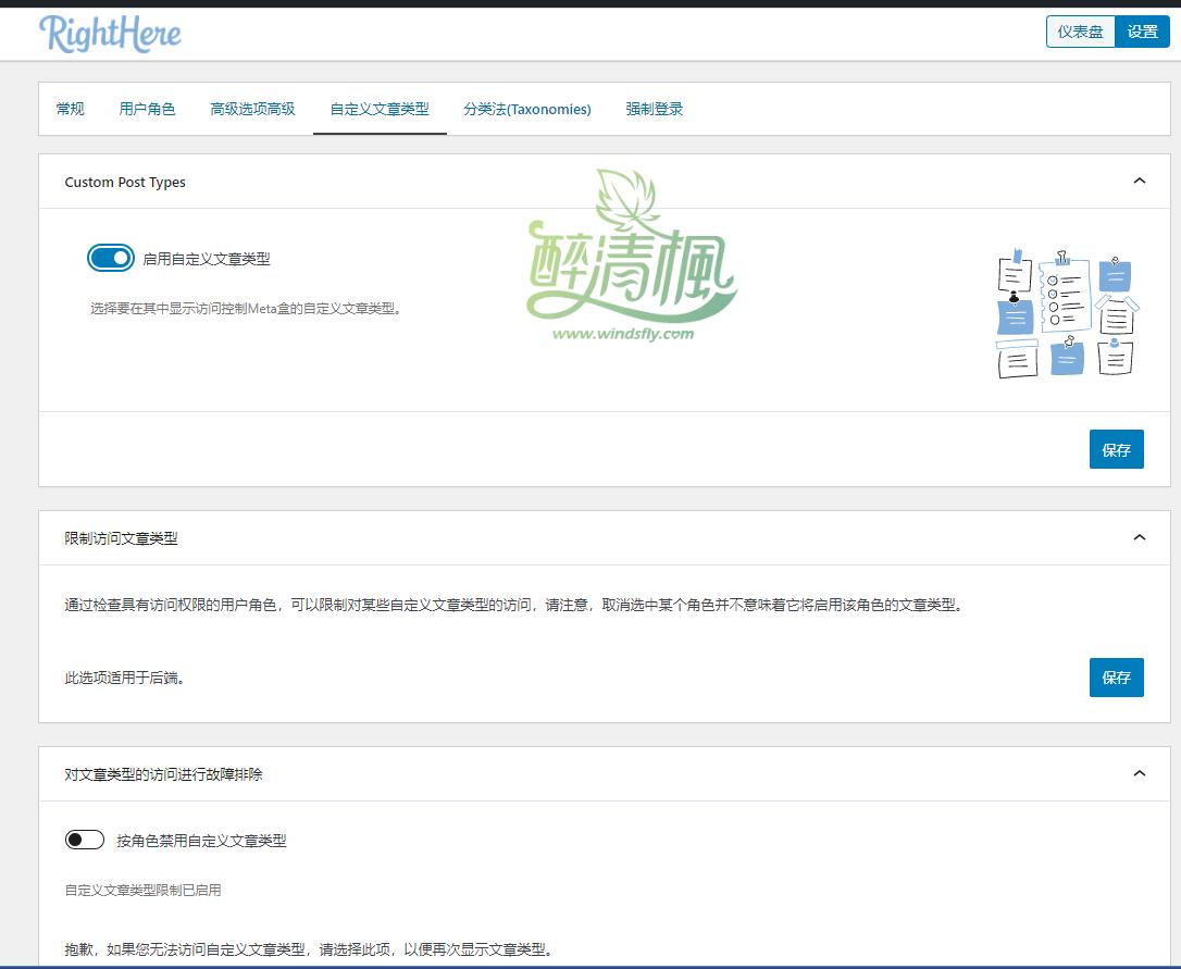 WordPress页面访问控制插件 - Pages by User Role v1.6.1.98877(汉化) WordPress插件 第5张