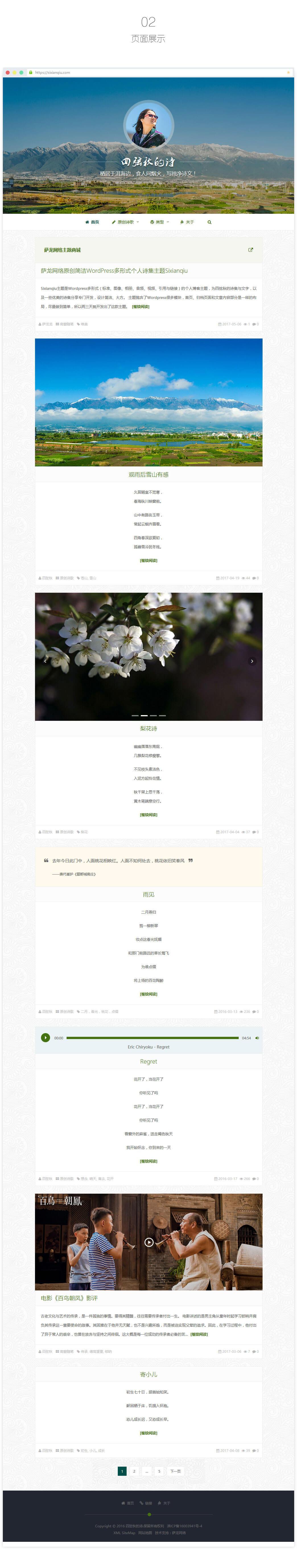 WordPress简约多形式博客主题 – Sixianqiu【转让】 WordPress主题 第2张