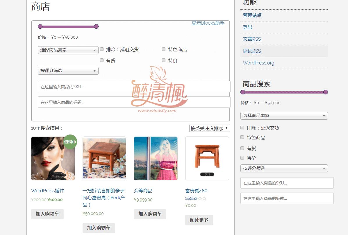 Woocommerce商品搜索筛选过滤插件 - WOOF Pro(汉化)[更新至 v2.2.5.1] WooCommerce插件 第5张
